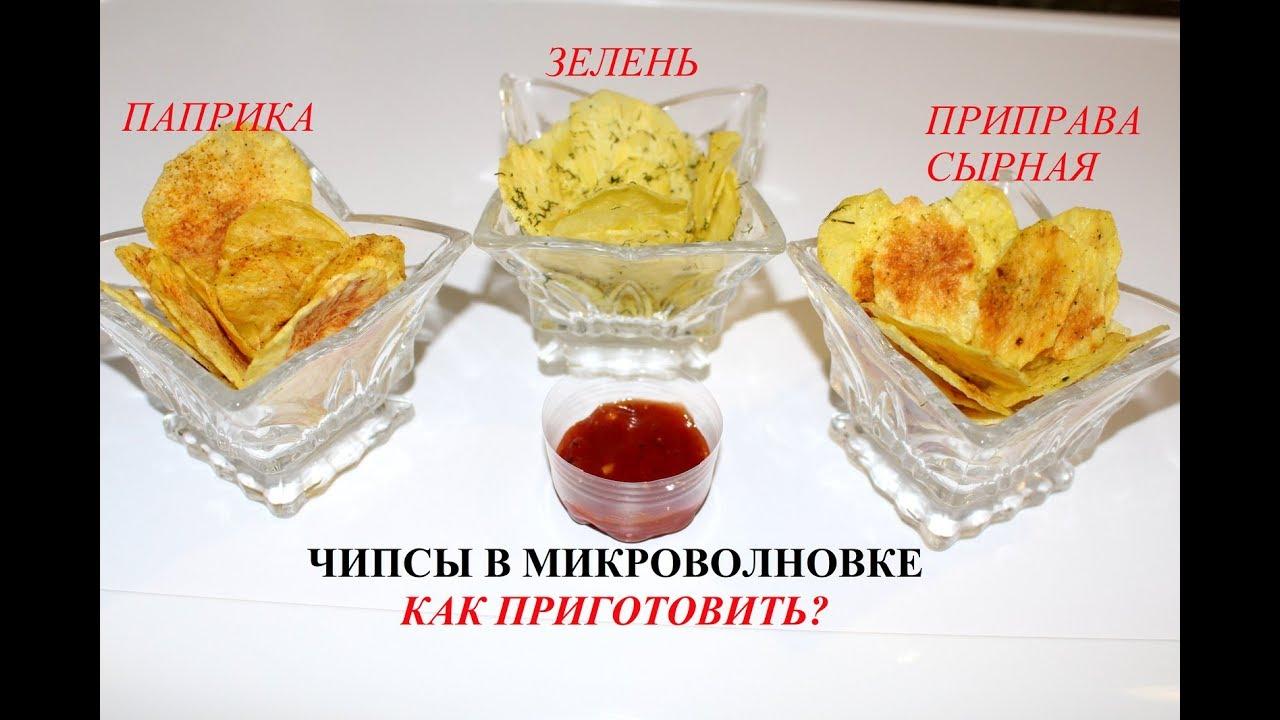 Как сделать чипсы в микроволновке рецепт фото 76