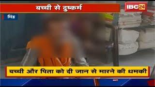 Bhind में 7 साल की बच्ची से Rape | पड़ोस के ही 55 वर्षीय अधेड़ पर आरोप