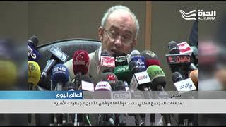 منظمات المجتمع المدني في مصر تجدد موقفها الرافض لقانون الجمعيات الأهلية