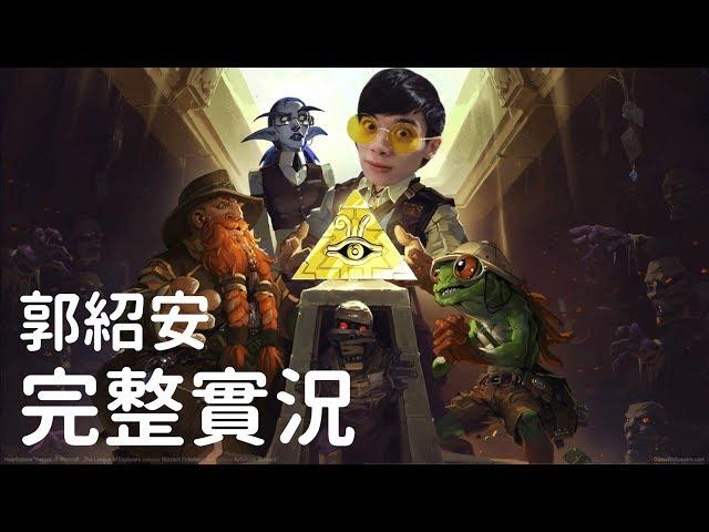 紹安 (っ・ _・)っ  9/21 狼人殺 覆盤娛百