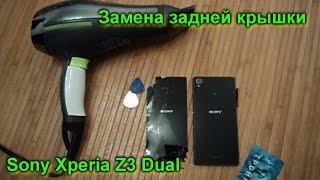 Замена задней крышки (Стекла) Sony xperia Z3 Dual D6633