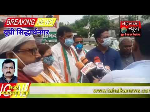 यूपी के सिद्धार्थनगर में कांग्रेस पार्टी के कार्यकर्ताओं ने रामजन्म भूमि ज़मीन घोटाले को लेकर निकल