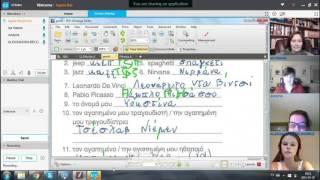 Nauka greckiego na wesoło - nauka czytania