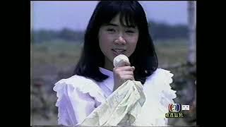 สาวอิสานรอรัก ก้อย พรพิมล ปี2533 (EDIT)