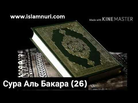 AL-BAQARA SURA TAFSIRI  ( ABDUVALI QORI RAHIMAHULLOH )