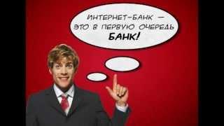 Правила безопасности при работе в Интернет-банке