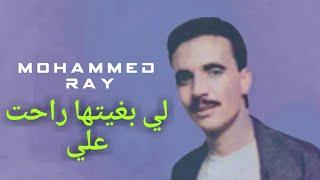 محمد راي ... اللي بغيتها راحت علي