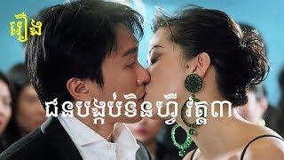 រឿងចិននិយាយខ្មែរ Tinfy Movie Speak Khmer រឿង ជនបង្កប់ទិនហ្វី វគ្គ៣ Fight Back to School 3
