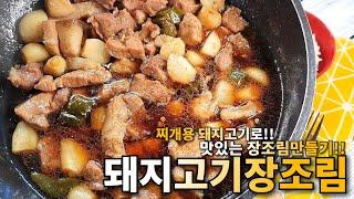점육점 찌개용 돼지고기로 맛있고 간단한 '장조림…