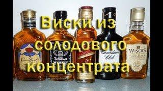 Рецепт приготовления Виски для ленивых  На основе солодового концентрата  . Видео 18+