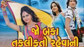 Vikram Thakor New Song - Jo Baka Taklif To Revani   Latest Gujarati Song