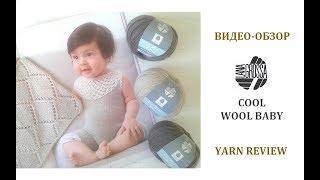 Вяжем детям спицами. Обзор пряжи Lana Grossa Cool Wool Baby/Yarn Review