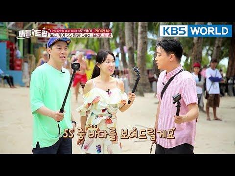 Battle Trip | 배틀트립 – Lee Jihye & Boom's Trip to Boracay!! Ep.86: [ENG/THA/2018.04.22]