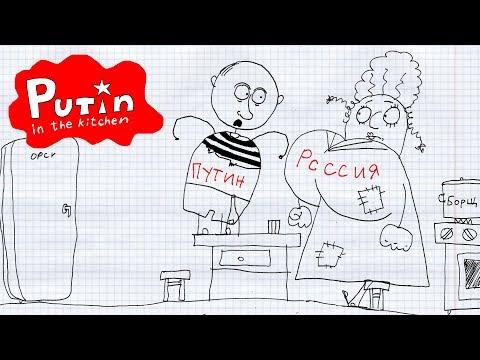 Путин с женой и любовницей!