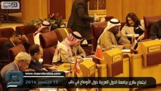 مصر العربية | اجتماع طارئ بجامعة الدول العربية حول الأوضاع في حلب