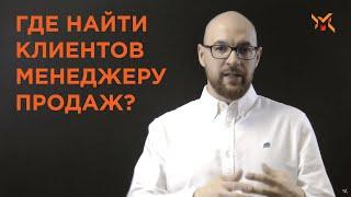мастер продаж: Как найти клиентов менеджеру по продажам?