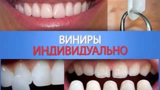 Стоматология для всей семьи - виниры(Естественная красота – неизменный тренд №1 в стоматологии, и виниры в этот тренд вписываются как нельзя..., 2015-10-21T14:51:47.000Z)