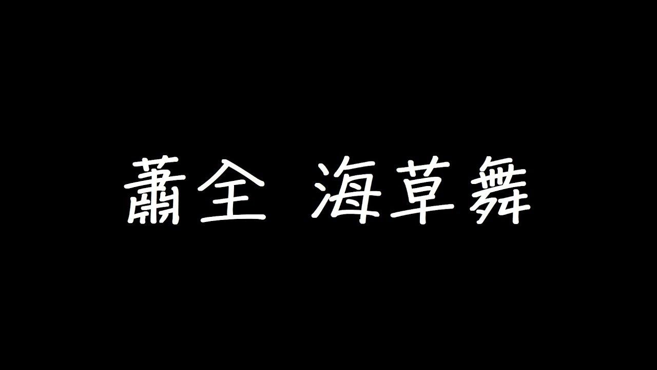 蕭全 海草舞 歌詞 - YouTube