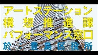 アートステーション構想推進課パフォーマンス窓口(2016)