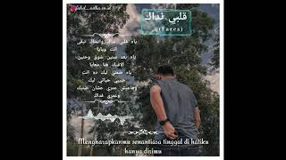 Qolbi Nadak fares cover by khoirun Nasikhin Spectrum.mp3