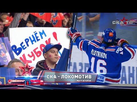 СКА – «Локомотив». Матч первый. Как это было