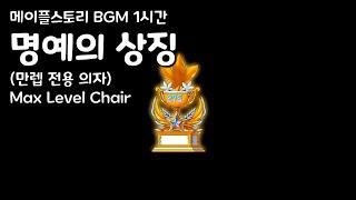 [1시간] 메이플스토리 만렙 의자 BGM (Max Le…