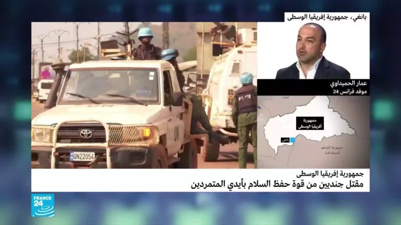 مقتل جنديين من قوة حفظ السلام بأيدي المتمردين في بانغي  - نشر قبل 2 ساعة