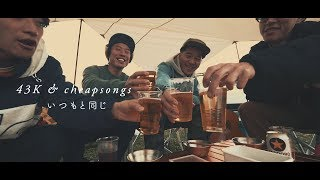 43K&cheapsongs - いつもと同じ [Music Video]