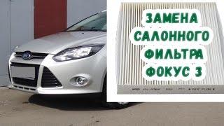 видео Замена салонного фильтра на Форд Фокус