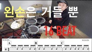 [드럼레슨] 드럼 리듬 16비트를 정말 쉽게(악보다운로드) 배워보자! 초급 JINO DRUMS 교재 LESSON 12