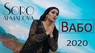 Соро Ахмадова - Вабо (Клипхои Точики 2020)