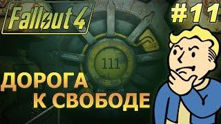 Fallout 4 - 11 - Дорога к свободе