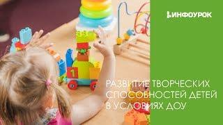 Развитие творческих способностей детей в условиях ДОУ| Видеолекции | Инфоурок