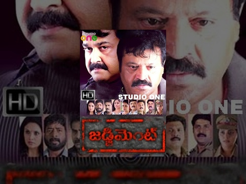 Judgement Telugu Full Movie HD - Mohanlal...