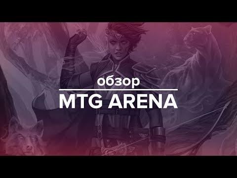Обзор MTG Arena - отца всех ККИ! Стоит ли играть?