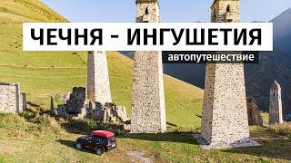 Чечня и Ингушетия. Путешествие на Северный Кавказ на авто. Серия 04