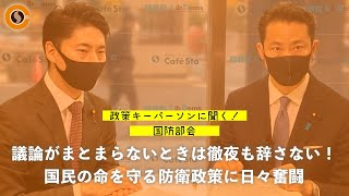 【CafeSta】政策キーパーソンに聞く!国防部会 ゲスト:大塚拓 国防部会長