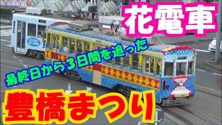 【豊橋鉄道】『花電車』祭り最終日から3日間を追ってみた