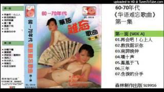 60-70年代《华语难忘歌曲》第一集-第一面(SIDE A)