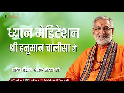 Pandit Vijay Shankar Mehta Ji | Dhyan Meditation Shri Hanuman Chalisa Se