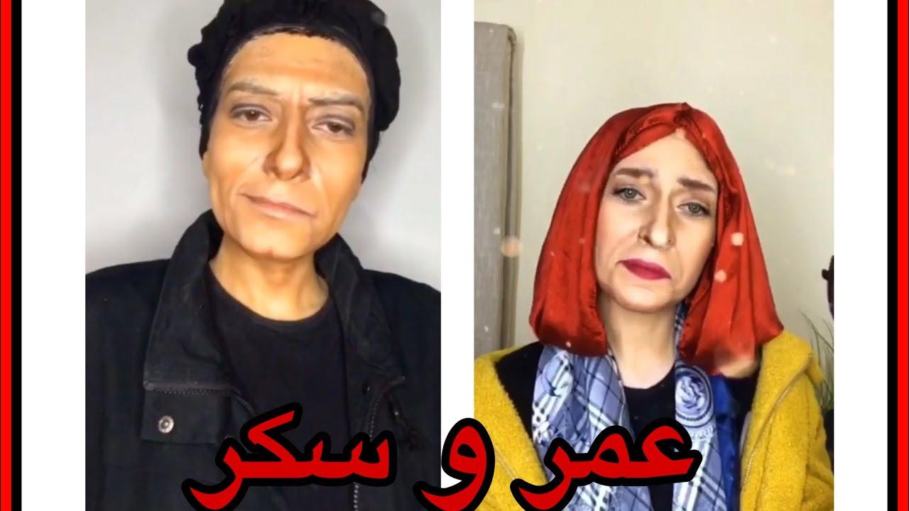 عمر وسكر من مسلسل ب ١٠٠ وش