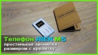 видео Китайские телефоны m5