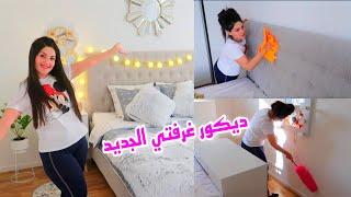 روتيني بالتنظيف العميق لغرفة النوم  مع تغيير الديكور + مشتريات