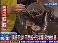 中天新聞》1萬杯茶飲! 不手搖+只半糖 3秒做1杯