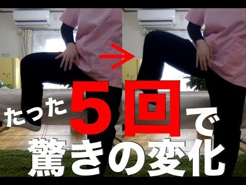 【股関節 体操】たった'5回'股関節を動かすだけで可動域アップ! ー仙台 腰痛ー