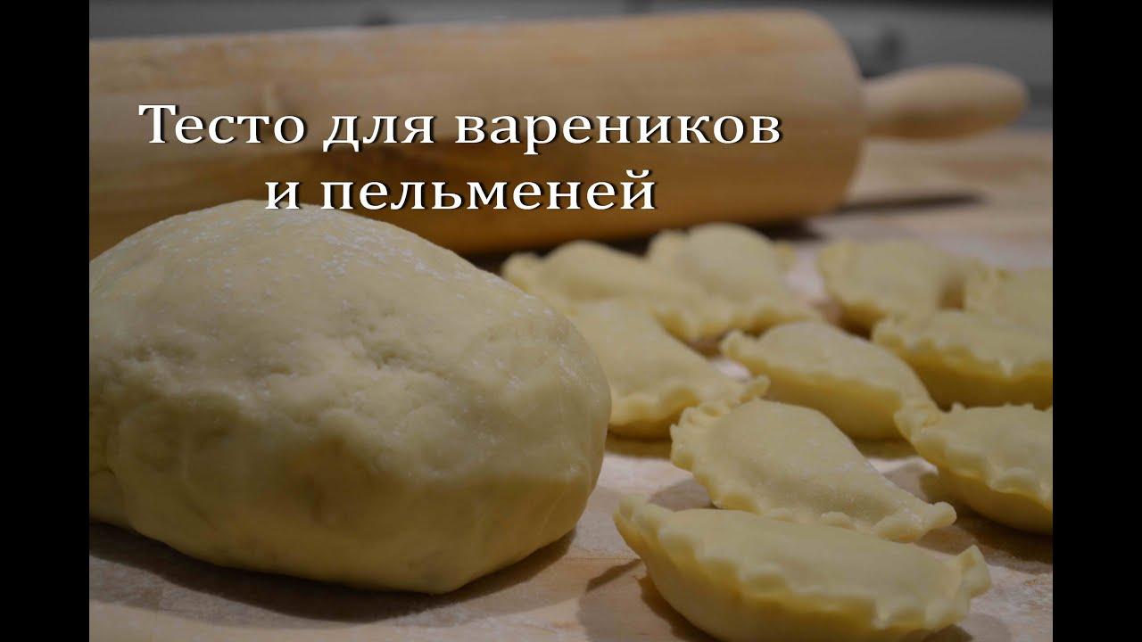 тесто для вареников без яйца