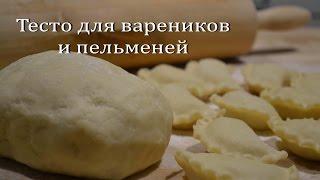 видео Пресное заварное тесто, рецепт лепешек с сыром из заварного теста