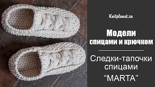Следки-тапочки спицами Marta