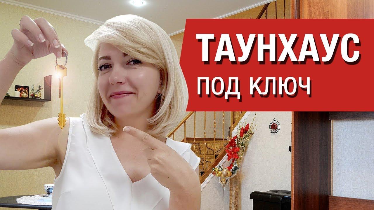 Таунхаус в «Гармонии» - видеоописание дома в 9 км от Ставрополя .