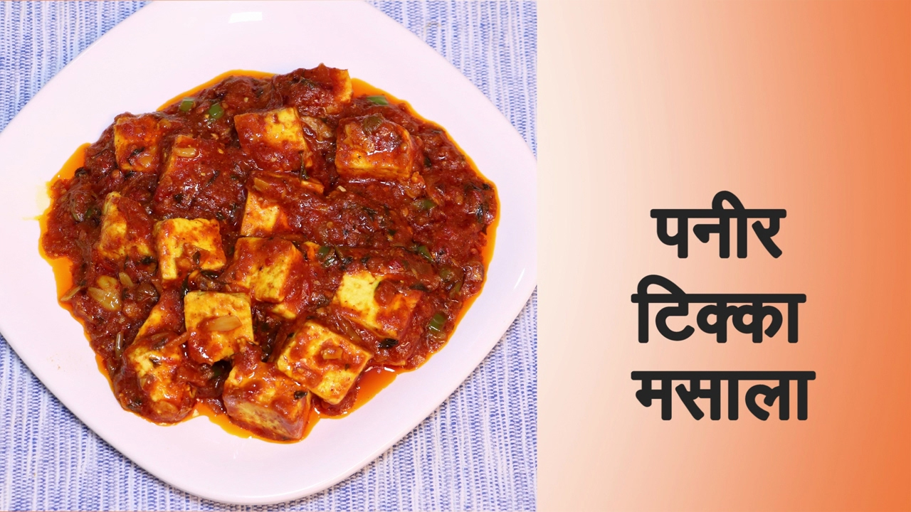 Paneer Tikka Masala Recipe In Hindi पन र ट क क मस ल